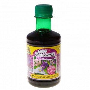 """Удобрение жидкое для комнатных растений 0,25 л """"Новая цветочница"""""""