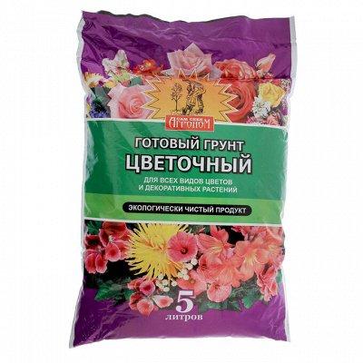 🌷 Кашпо, горшки, грунт - всё для домашних цветов и сада 🌷 — Цветочные грунты — Удобрения и грунт