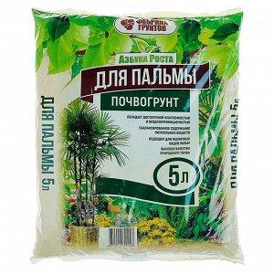 """Почвогрунт 5 л (2,3 кг) """"Пальма"""""""