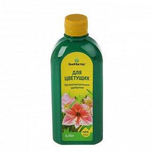 """Удобрение комплексное """"БиоМастер"""" для цветущих растений, 0,35 л"""