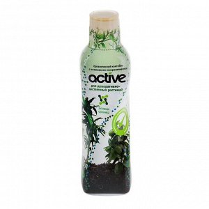 Удобрение комплексное Active для декоративно-лиственных растений, 0,5 л