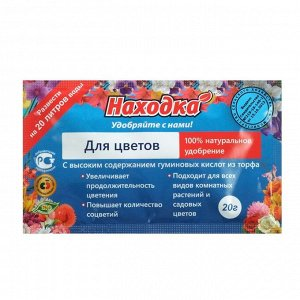 "Удобрение для цветов в пасте ""Находка"" , Концентрат на  20 л., Саше 20 гр."
