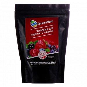 Удобрение органическое для клубники и ягодных Органик Микс, гранулы, 200 г