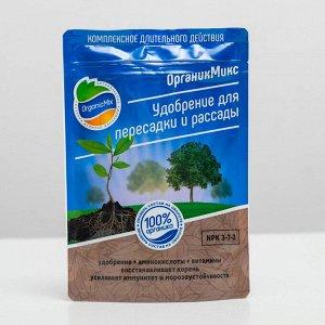 Удобрение органическое для пересадки и рассады Органик Микс, гранулированное, 200 г