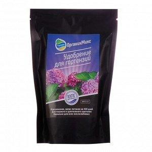 Удобрение органическое Для гортензий Органик Микс, гранулы, 200 г