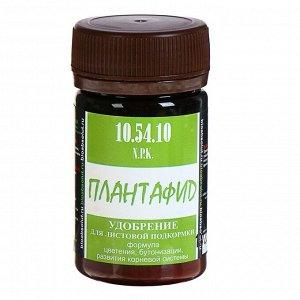 Минеральное удобрение ПЛАНТАФИД 10-54-10 NPK для цветения и завязи плодов, 50 мл.