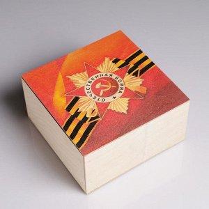 """Коробка деревянная 20?20?10 см подарочная ко Дню Победы """"Отечественная Война, 9 мая"""""""