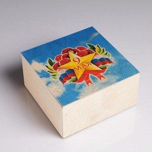 """Коробка деревянная 20?20?10 см подарочная ко Дню Победы """"9 мая, Чистое небо"""""""