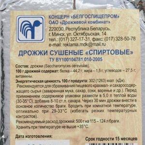 Дрожжи «Спиртовые», 500 г.