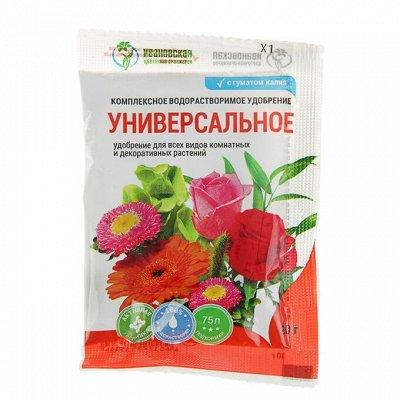 🌷 Кашпо, горшки, грунт - всё для домашних цветов и сада 🌷 — Сухие удобрения, стимуляторы, подкормки — Удобрения и грунт