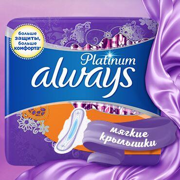 Экспресс-доставка✔Бытовая химия✔✔✔Всё в наличии✔✔✔ —  TAMPAX, ALWAYS Ежедневные гигиенические прокладки — Гигиена