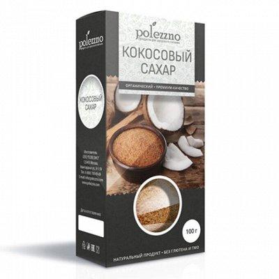 ПОЛЕЗЗНО быстрая доставка (НОВИНКИ СПА) — Кокосовые продукты