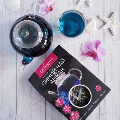 ПОЛЕЗЗНО_Супер цены - 20 % — НАПИТКИ — Чай