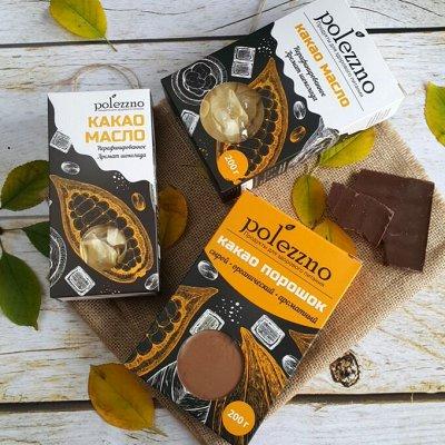 ПОЛЕЗЗНО_Супер цены - 20 % — КАКАО-ПРОДУКТЫ — Какао и горячий шоколад
