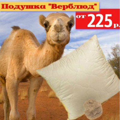 "Эко-подушки для хорошего сна ♡ уДачный сезон!  — Подушка ""Верблюд"" — Подушки"