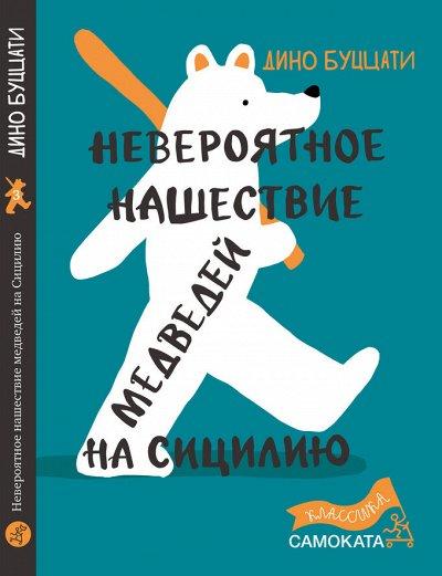 Издательство «Самокат». Книги, с которыми взрослеют — Классика Самоката — Детская литература