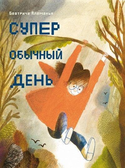 Издательство «Самокат». Книги, с которыми взрослеют — Легенды иллюстрации — Детская литература