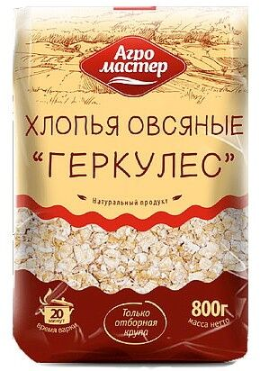 "Хлопья овсяные ""Геркулес"" АГРОМАСТЕР 800 гр."
