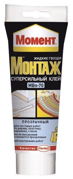 "Клей ""Момент Монтаж"" МВп-70 Суперсильный прозрачный туба 185 г"