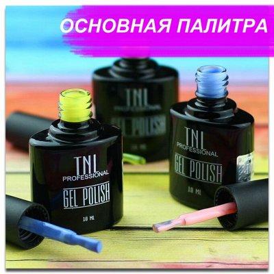 ™TNL-professional - Все для маникюра.Много Новинок!  — Гель-лаки TNL основная палитра — Гель-лаки и наращивание
