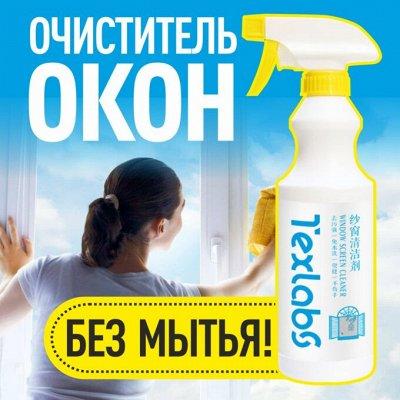 🏡Умный дом🏡 - лучшие средства для чистоты!😱💪 — Средство для мытья окон и противомоскитных сеток — Для стекол и зеркал
