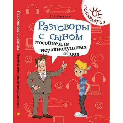 ФЕНИКС - остров книг — много полезного! Школа и разное — Психология. Социология