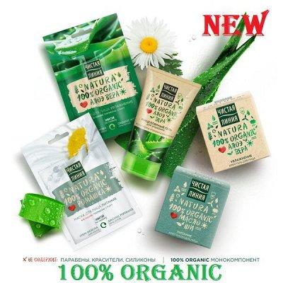 NEW ! Новинка от Лесной Бальзам с органическими маслами — Новинка для лица Чистая Линия Natura ! Еще натуральней ! — Увлажнение