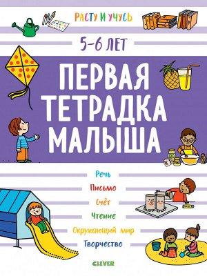 Расту и учусь. Первая тетрадка малыша. 5-6 лет/Арройо Б.