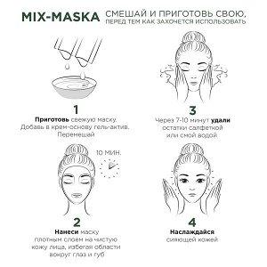 NEW Чистая Линия NATURA маска для лица питание с ромашкой 10 (5+5) мл