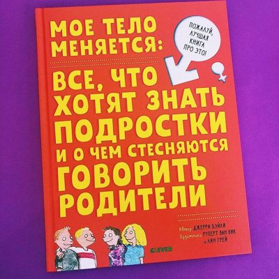 Звезда соцсетей. Как стать крутым блогером — Удивительные энциклопедии для детей — Детская литература