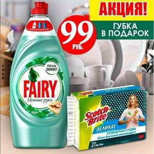 FAIRY Средство для мытья посуды Нежные руки Чайное дерево и мята 900мл + губка