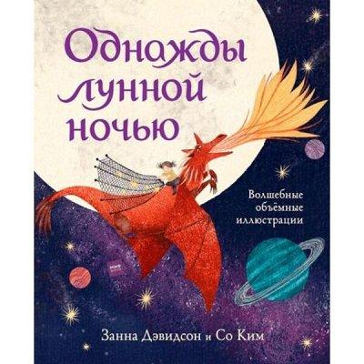 Миф - KUMON и необычные книги для тебя! — Детская художка — Художественная литература