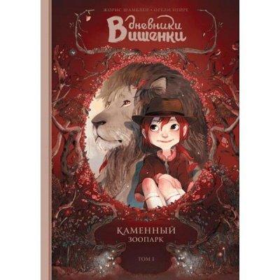 Миф - KUMON и необычные книги для тебя! — Детские комиксы — Детская литература