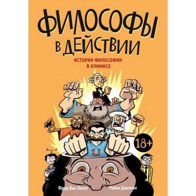 Миф - KUMON и необычные книги для тебя! — Взрослые комиксы — Нехудожественная литература