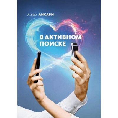 Миф - KUMON и необычные книги для тебя! — Любовь и отношения — Нехудожественная литература