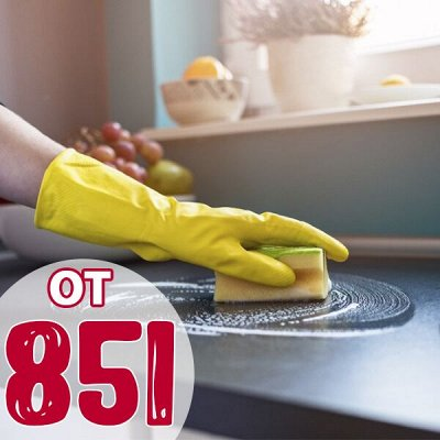 Социальная закупка💯Остров выгодных покупок🏖🔥 — Чистящие средства для кухни — Чистящие средства