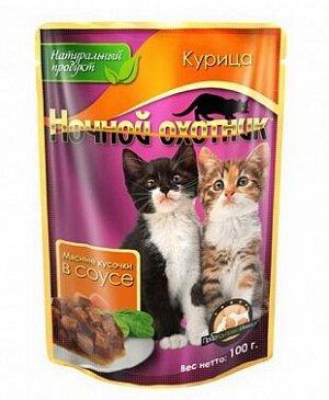 Ночной охотник влажный корм для котят Курица в соусе 100гр пауч