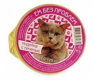 Ем без проблем влажный корм для кошек Индейка с печенью 125гр ламистер