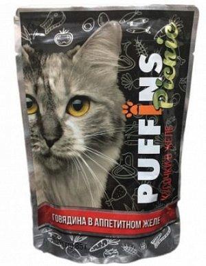 Puffins Picnic влажный корм для кошек Говядина в желе 85гр пауч