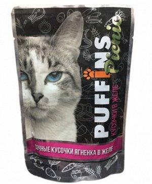 Puffins Picnic влажный корм для кошек Ягненок в желе 85гр пауч