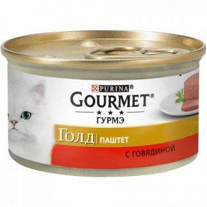 Gourmet Gold влажный корм для кошек Говядина паштет 85гр консервы АКЦИЯ!
