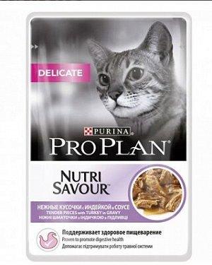 Pro Plan Delicate влажный корм для кошек с чувствительным пищеварением Индейка в соусе 85гр пауч