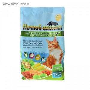 Ночной охотник сухой корм для стерилизованных кошек и кастрированных котов 1,5кг