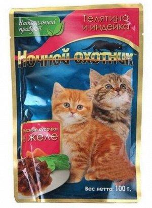 Ночной охотник влажный корм для котят Телятина+Индейка в желе 100гр пауч