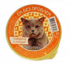Ем без проблем влажный корм для кошек Говядина с птицей 125гр ламистер