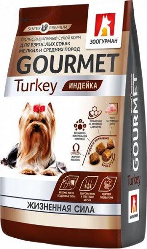 Зоогурман Gourmet Dog Turkey сухой корм для взрослых собак средних и мелких пород жизненная сила Индейка 1.2кг