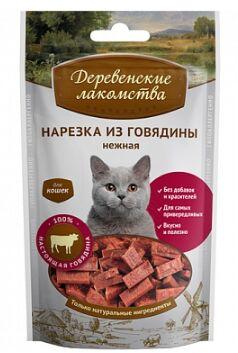 Деревенские лакомства Нарезка из говядины для кошек 45гр