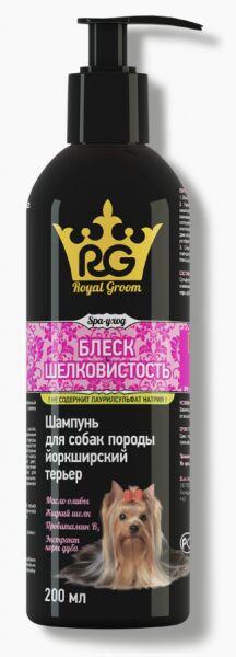 Royal Groom Блеск и Шелковистость шампунь для собак породы Йоркширский терьер 200мл