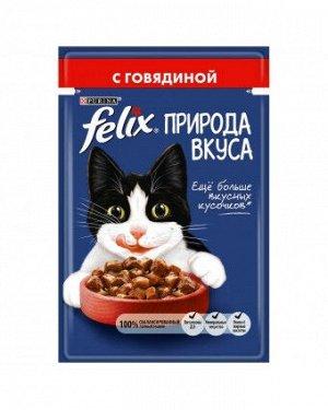 FELIX Природа вкуса влажный корм для кошек кусочки Говядины в подливе 85 г пауч АКЦИЯ!