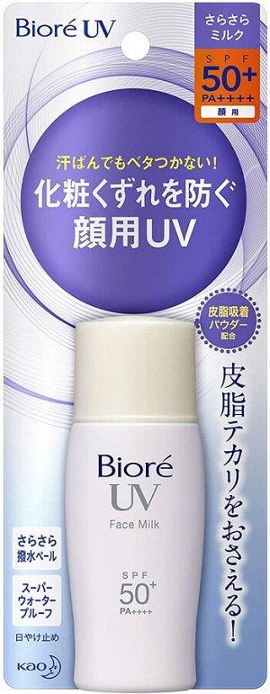 Biore UV Perfect Face Milk — санскрин для лица